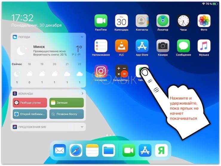 Как добавлять, удалять и менять порядок ярлыков приложений в Dock на iPad