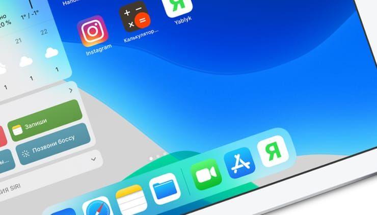 Как настроить док-панель на iPad