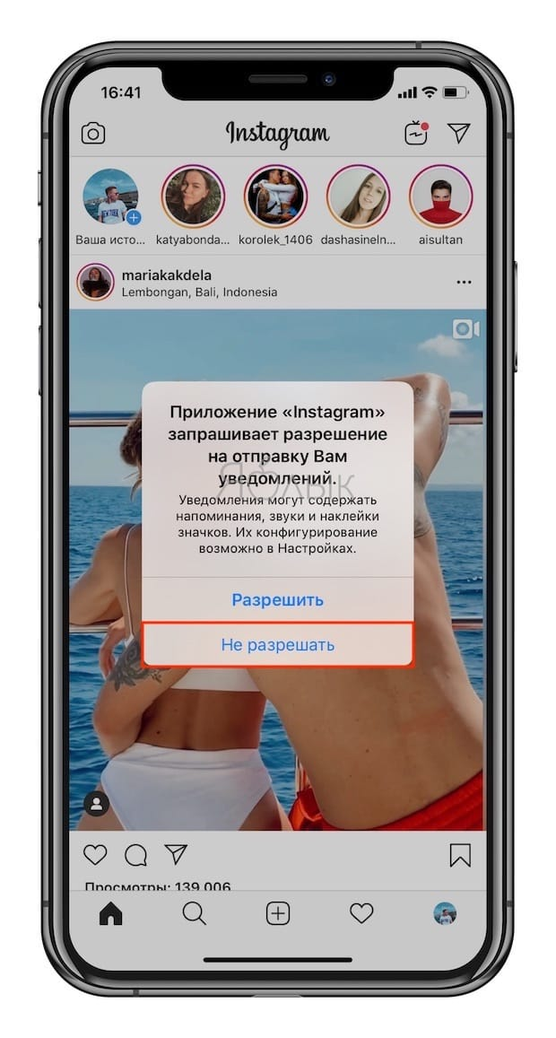 Как полностью отключить уведомления в Инстаграм