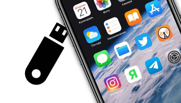 Как подключить обычную USB-флешку к Айфону или Айпаду