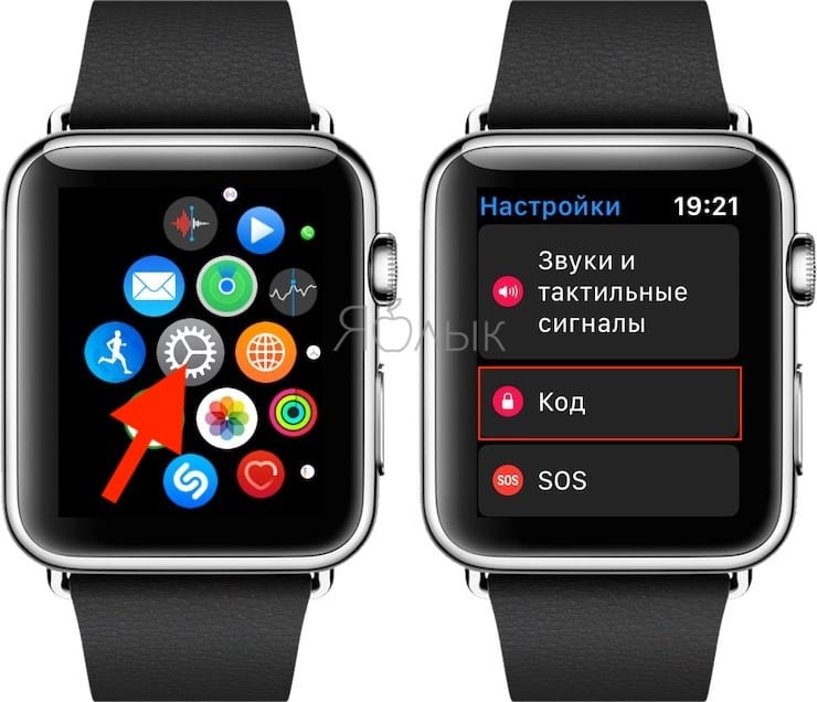 на часах Apple Watch должен быть включен код-пароль.