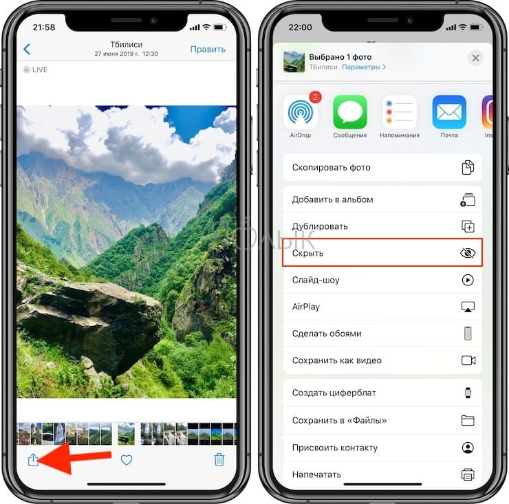 How to hide photos in Camera Roll on iPhone and iPad