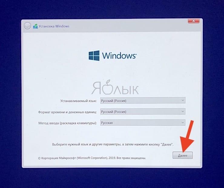 Как установить Windows 10 на Mac