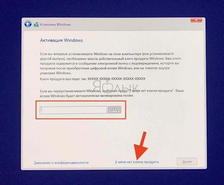 У меня нет кода активации Windows, можно ли установить систему без него?