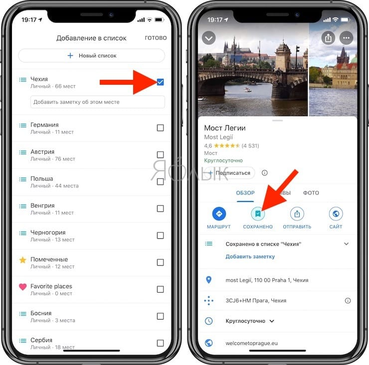 Как подготовиться к путешествию и сохранить места посещений в «Google Картах»