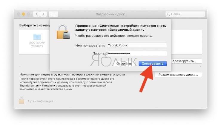 Как запускать и переключаться между Windows 10 и macOS на компьютере с Boot Camp