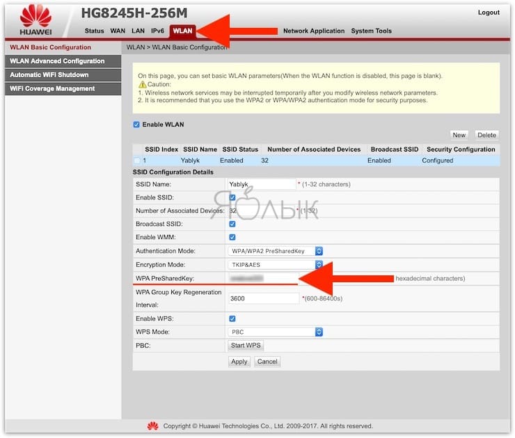 Как узнать пароль от сети Wi-Fi в роутере (модеме)