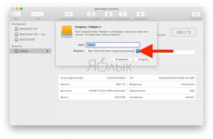 Как конвертировать MBR в GUID (GPT) на Mac
