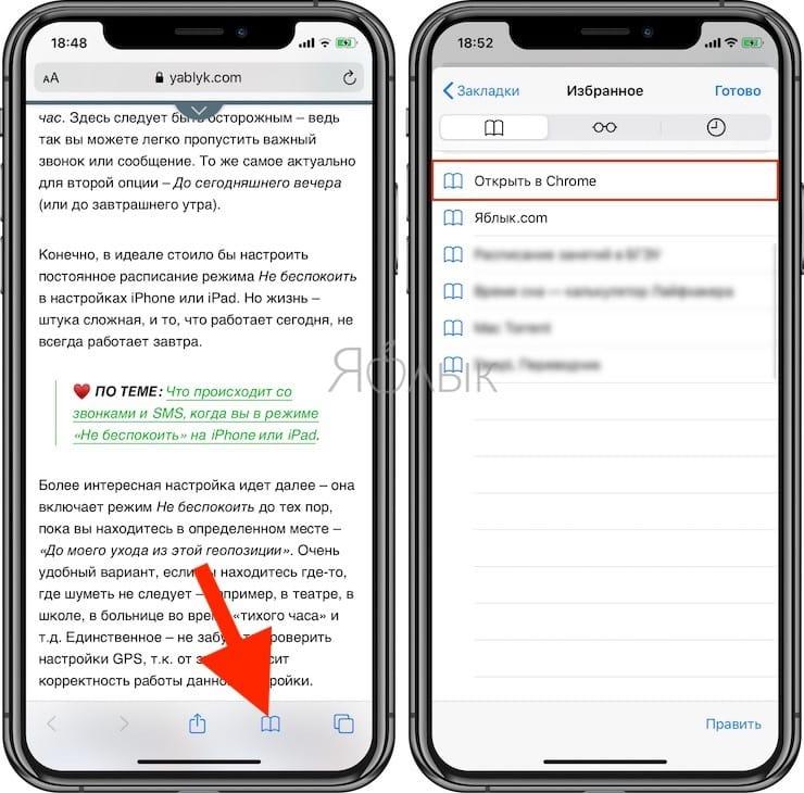 Как открывать ссылки в Google Chrome на iPhone или iPad