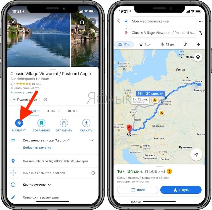 Как отрыть сохраненные списки мест в Картах Google