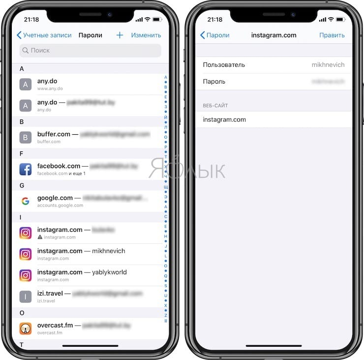 Как просмотреть пароли в Связке ключей iCloud на iPhone и iPad