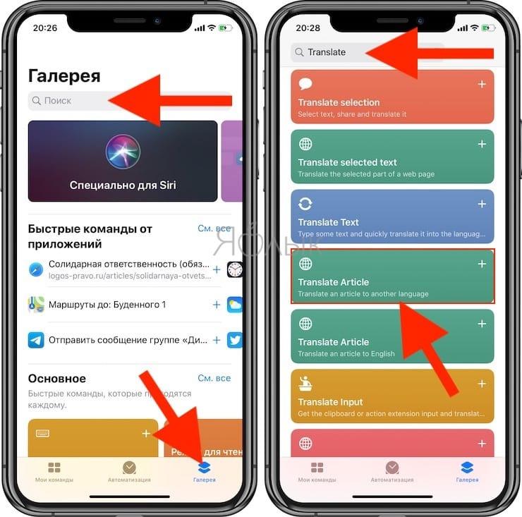 Как переводить страницы сайтов в Safari на iPhone и iPad при помощиБыстрых команд