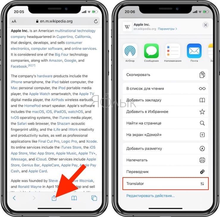 Как переводить веб-страницы в Safari на iPhone и iPad при помощи Переводчика Microsoft