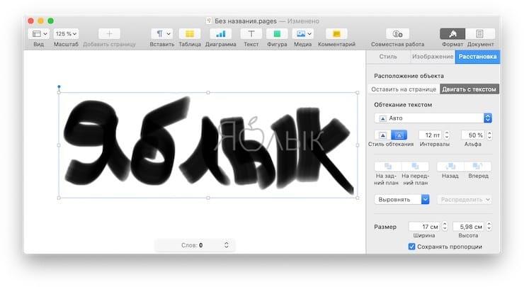 Как рисовать на Mac, используя iPad или iPhone в качестве графического планшета