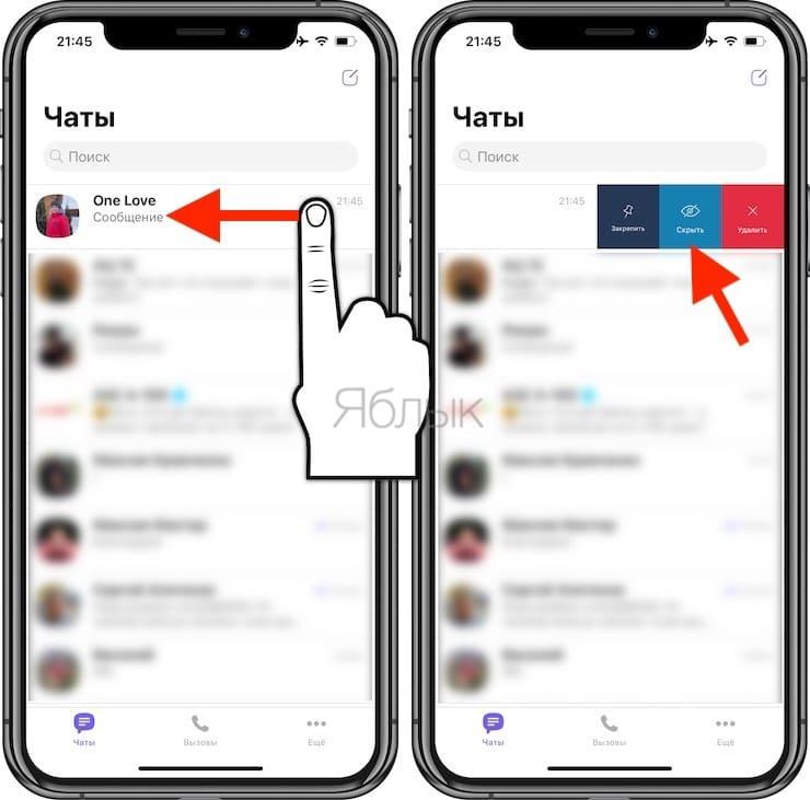 Как создать секретный чат в Viber на iPhone?