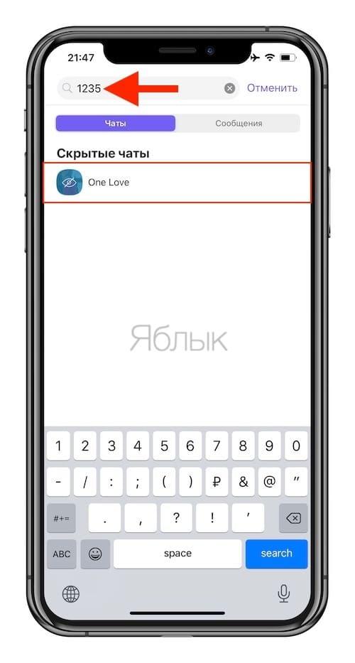 Как найти скрытый секретный чат в Viber на iPhone?