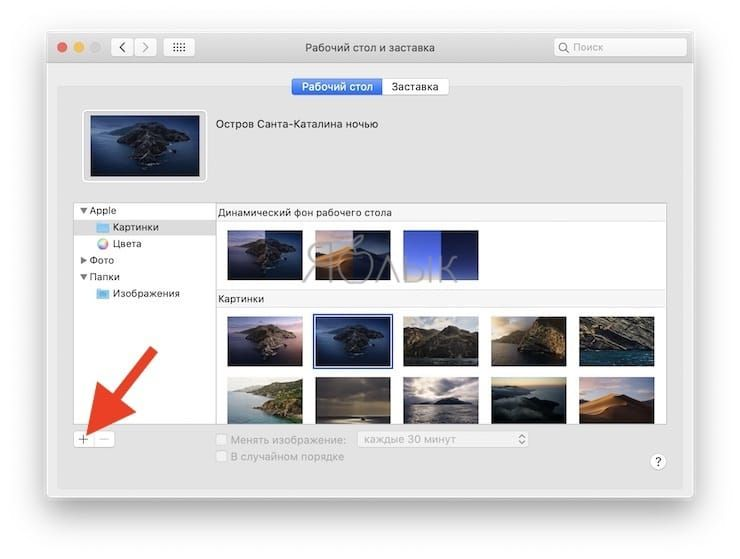 Как настроить слайд-шоу на Рабочем столе (автоматическая смена обоев) на Mac