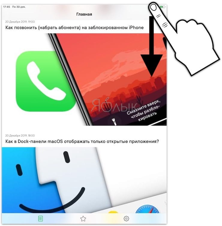 Как включить Темный режим на iPad