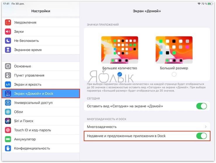 Как показывать или скрывать в Dock недавние или предлагаемые приложения