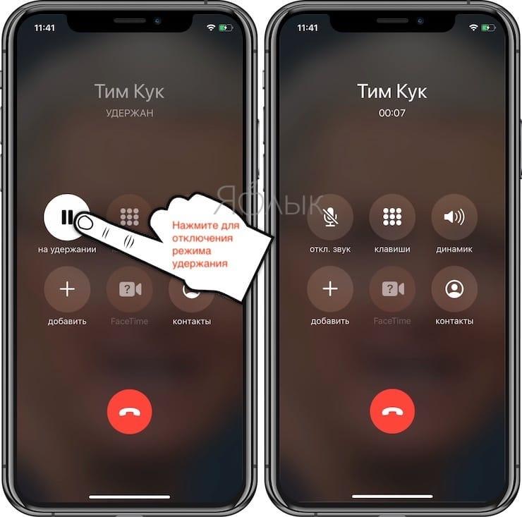 Как активировать удержание звонка на iPhone