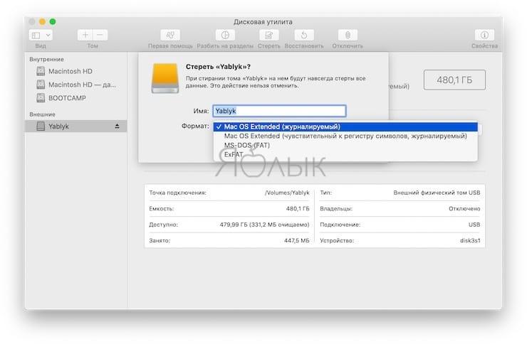 Как форматировать SSD в формат APFS на Mac