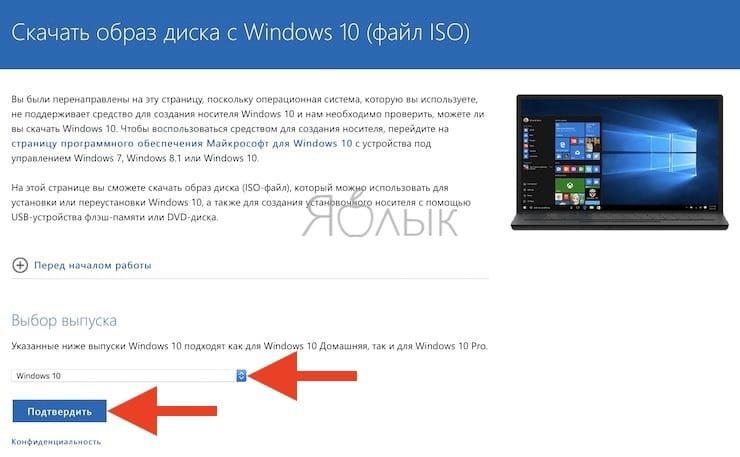 Откуда скачать установочный ISO-образ Windows 10?