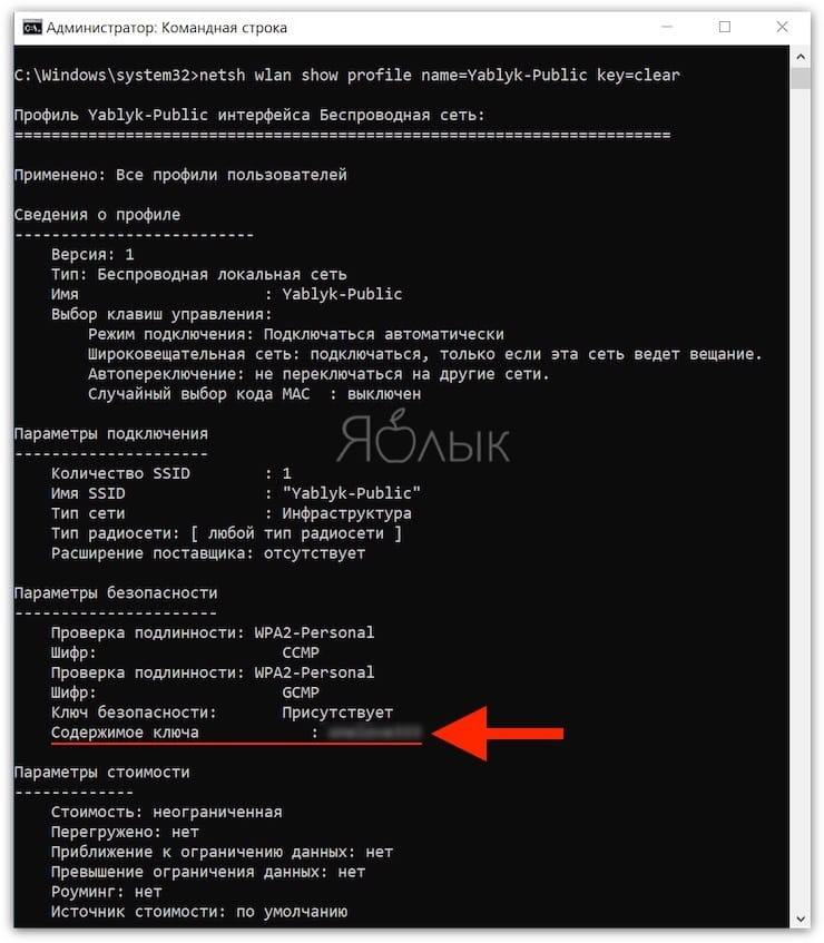 Как узнать пароль от сети Wi-Fi, к которой компьютер был подключен ранее