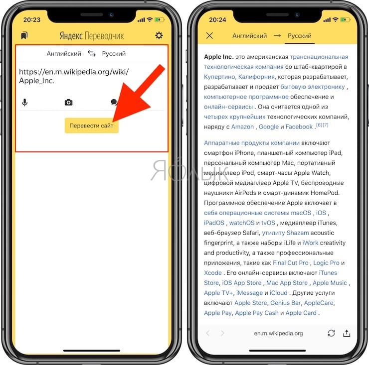 Как переводить страницы сайтов в Safari на iPhone и iPad при помощиЯндекс.Переводчика