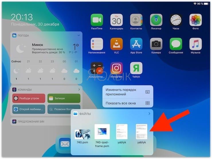 Как вызывать контекстное меню приложений в док-панели на iPad