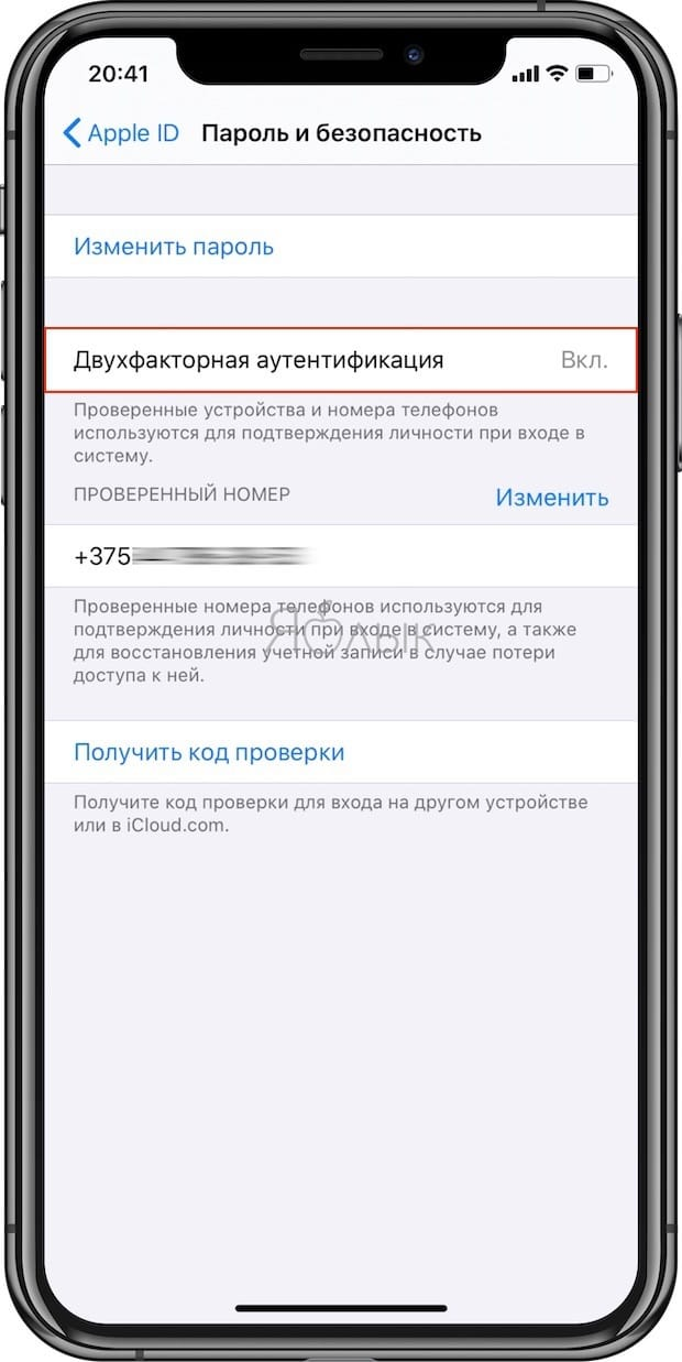 IOS iPhone two-factor authentication