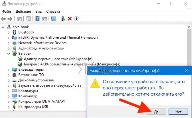 Пропал значок батареи на ноутбуке Windows 10: как восстановить?