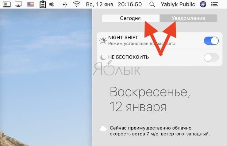 «Центр уведомлений» в macOS