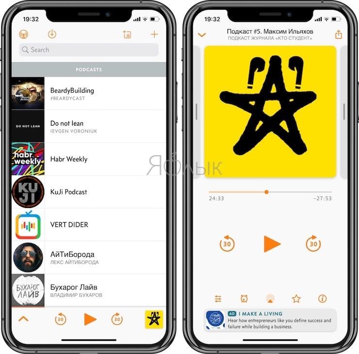 Приложение для подкастов на iPhone