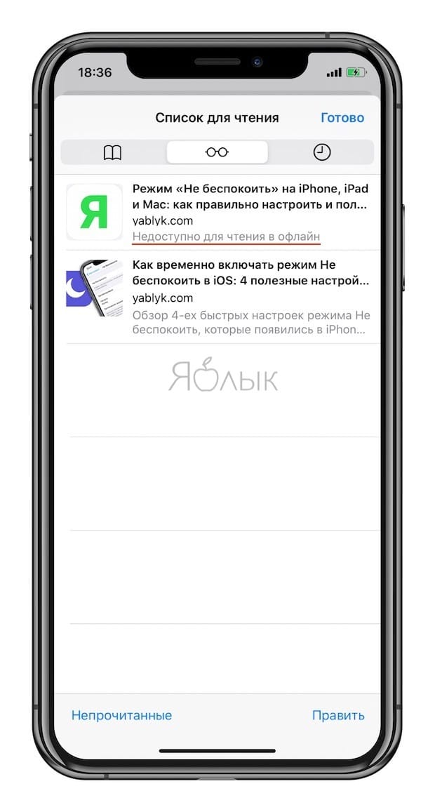 Список для чтения в Safari на iPhone, iPad