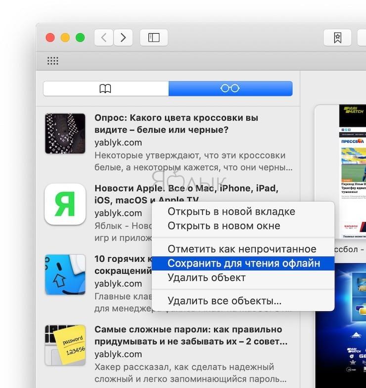 Список для чтения в Safari на Mac