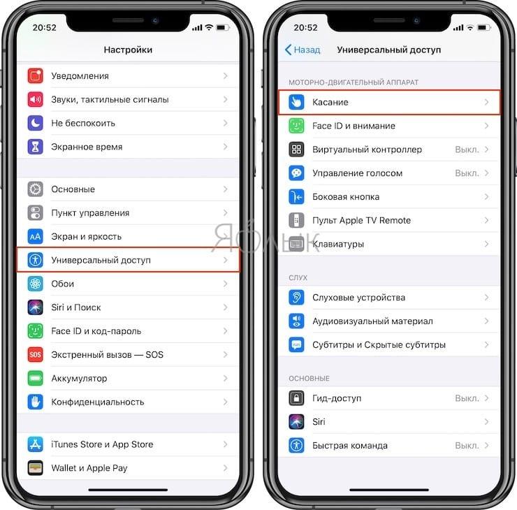 Универсальный доступ в iOS на iPhone