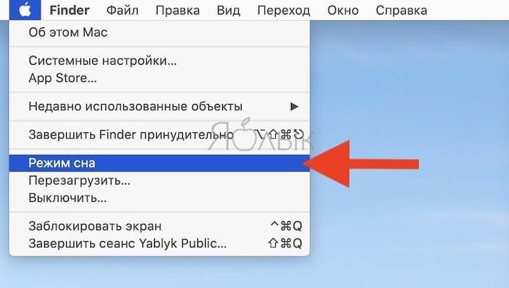 Как перевести Mac в режим сна (заблокировать экран) – 7 способов