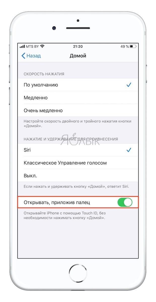 Как разблокировать iPhone или iPad одним касанием без нажатия на кнопку Домой