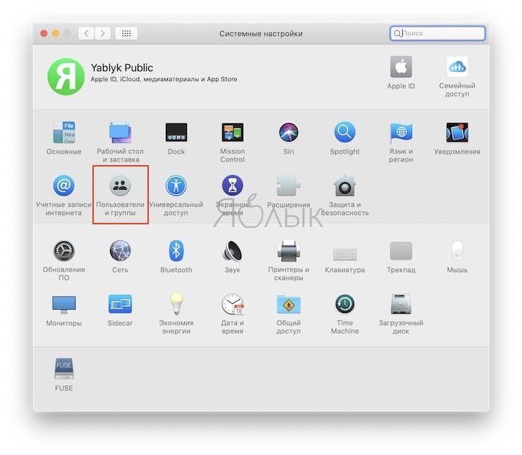 Как перевести Mac в режим сна (заблокировать экран)