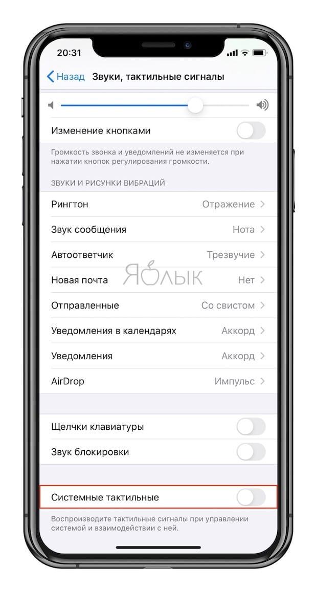 Как отключить вибрацию на iPhone при входящих вызовах, уведомлениях и сообщениях