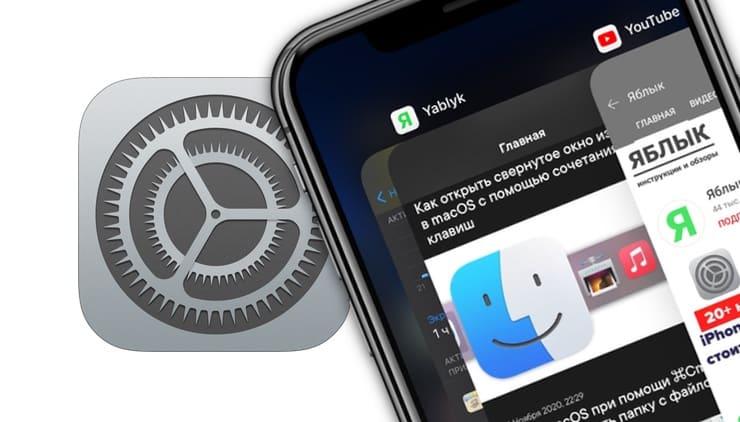 Почему не нужно закрывать (выгружать) приложения на iPhone