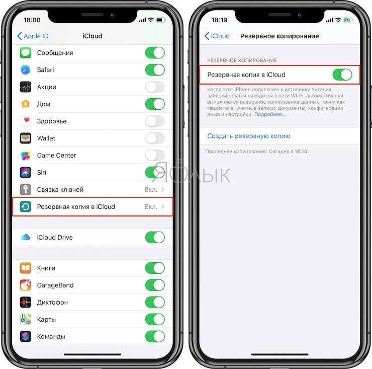 Как отключить резервное копирование iCloud на iPhone и iPad