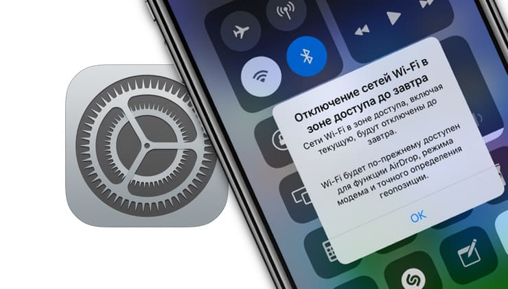 Как правильно пользоваться Bluetooth и Wi-Fi в Пункте управления