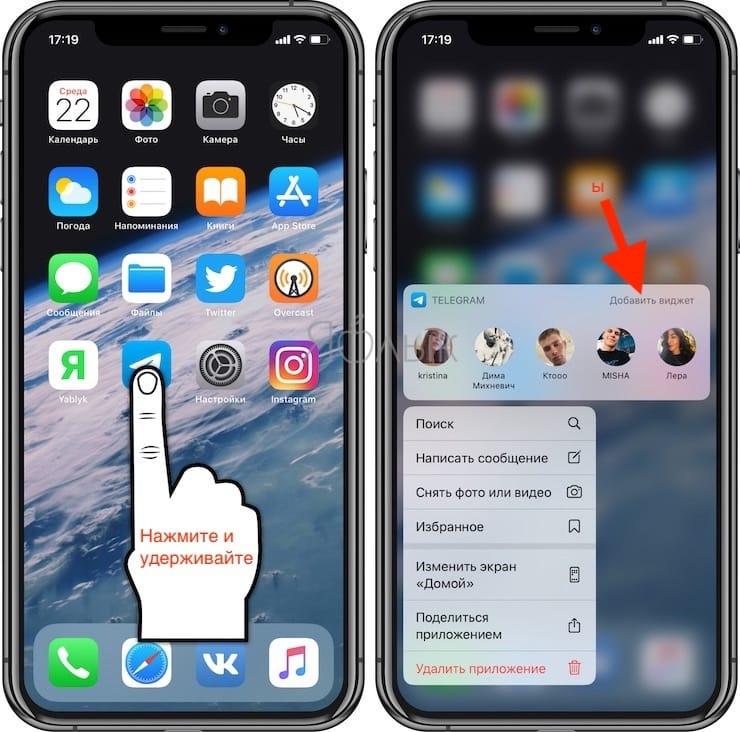 Как добавлять новые виджеты на Айфоне или Айпаде