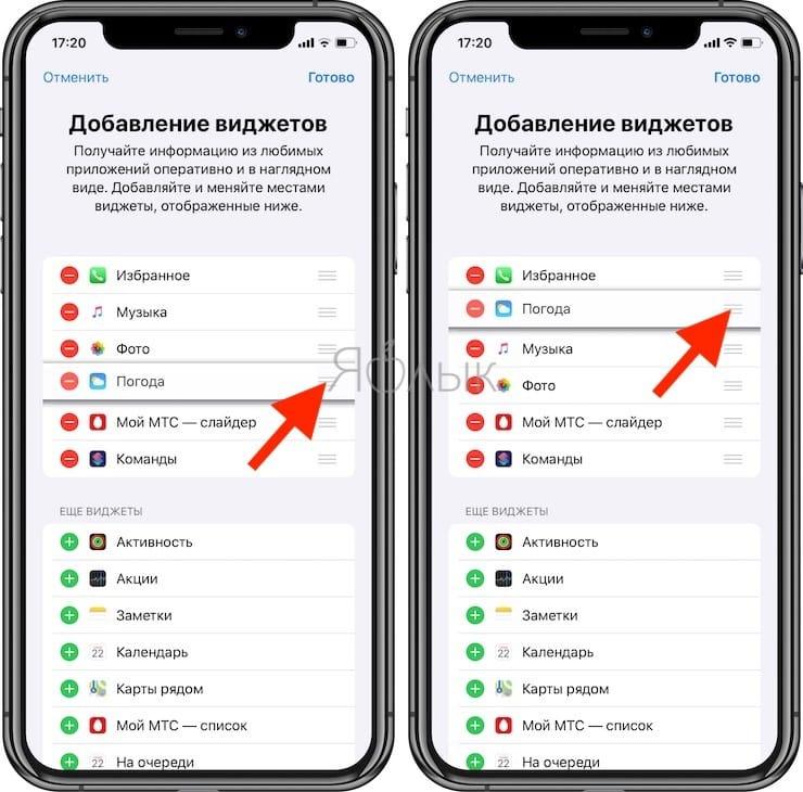 Как перемещать (изменять порядок) виджеты в iOS