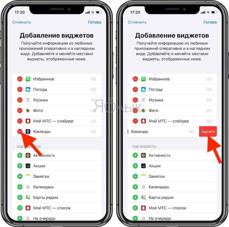 Как удалять виджеты на iPhone и iPad