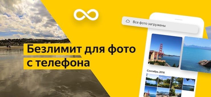 Как получить безлимитное хранилище Яндекс.Диск для хранения фото и видео совершенно бесплатно
