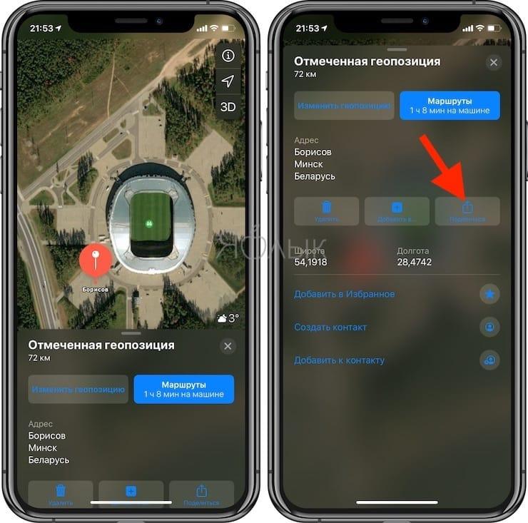 Координаты места на карте при помощи iPhone: как найти и поделиться