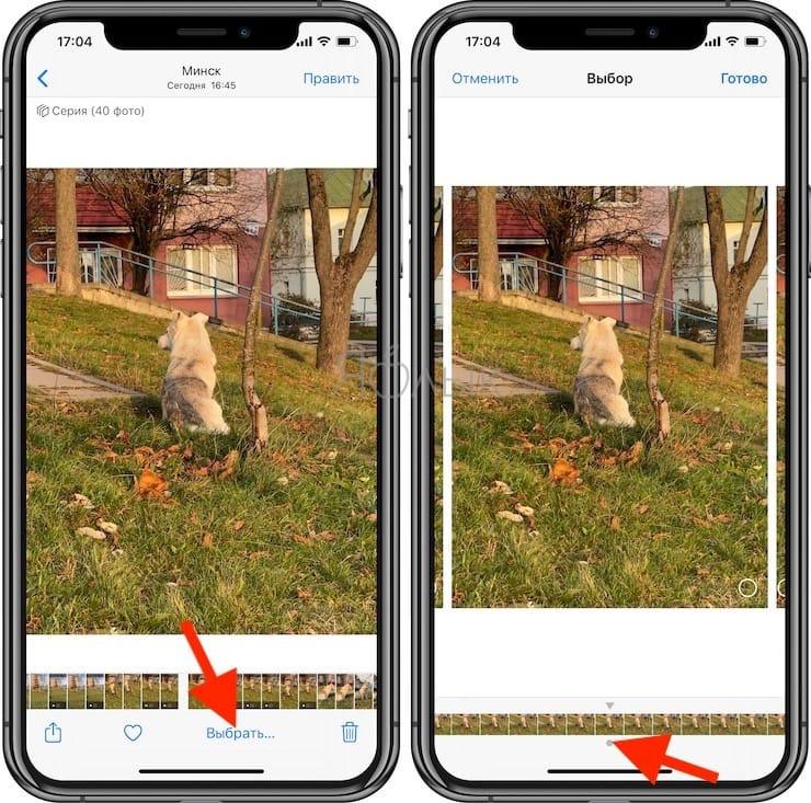 Как просмотреть фотографии, снятые в режиме Серийной съемки