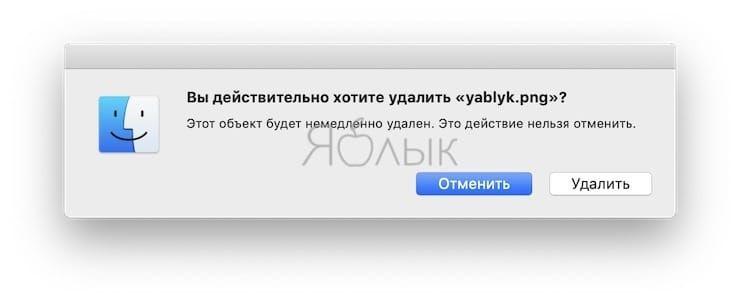 Удаление файлов мимо Корзины на macOS
